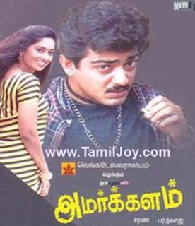 Tamil MP3 Songs Download: Amarkalam (1999)