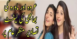 Urwa and Mawra Bhabhi LATEST Pictures