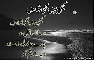 urdu critial poetry