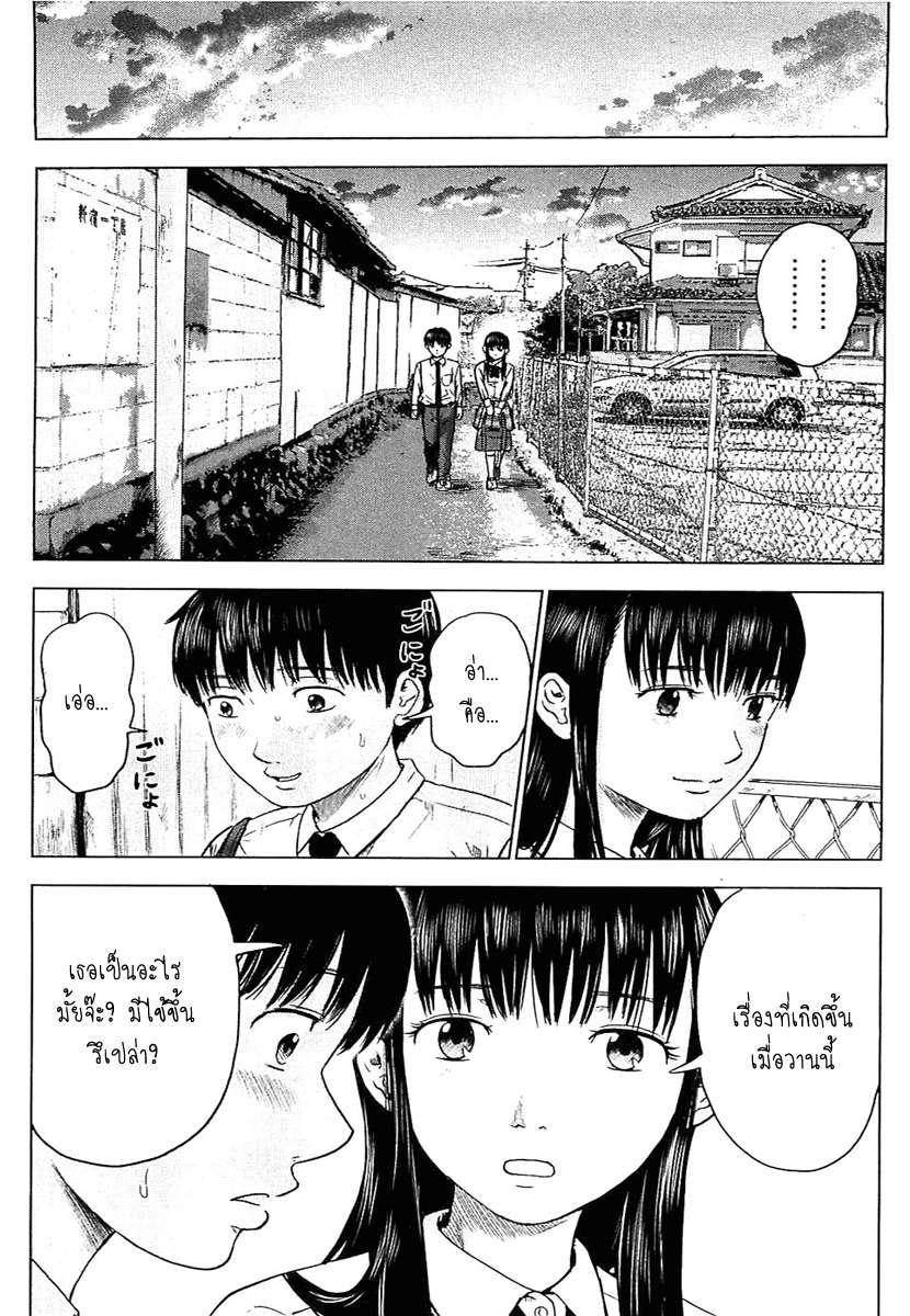อ่านการ์ตูน Aku no Hana 9 ภาพที่ 6