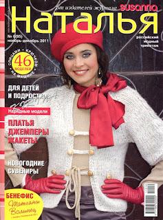 Наталья № 6(95), 2011 (ноябрь-декабрь)