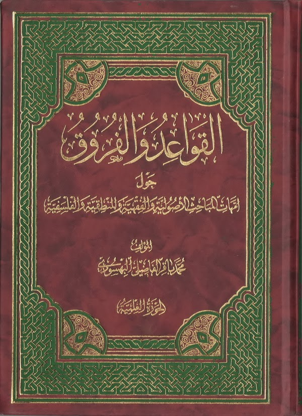 """القواعد والفروق ط§ظ""""ظ'ظˆط§ط¹ط¯ ظˆ ط§ظ""""ظپط±ظˆظ'.jpg"""