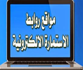 موقع الاستمارة الالكترونية 2014-2015