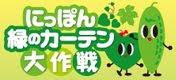 【学校緑花事業】 にっぽん緑のカーテン大作戦