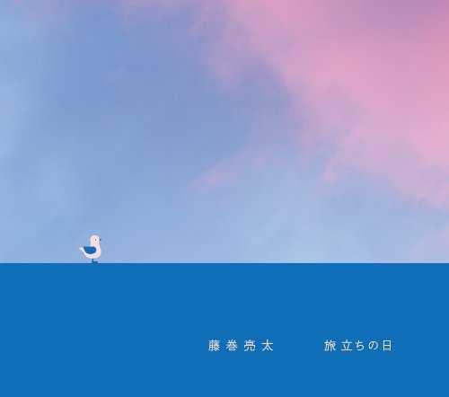 [Single] 藤巻亮太 – 旅立ちの日 (2015.05.13/MP3/RAR)