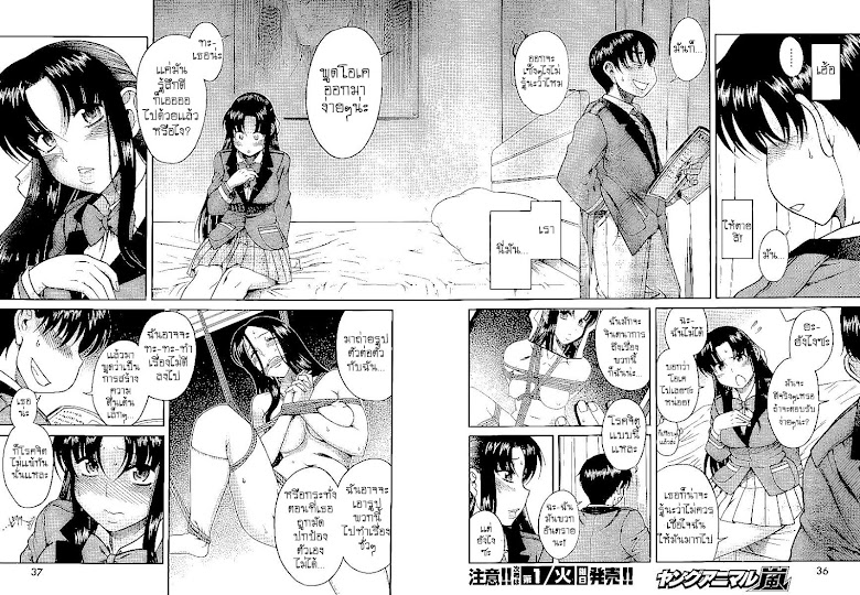 Nana to Kaoru 12 - หน้า 7