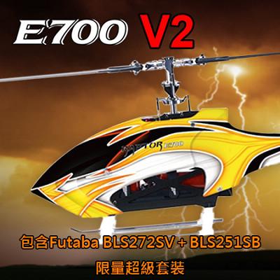 翼手龍E700 V2限量超級套裝