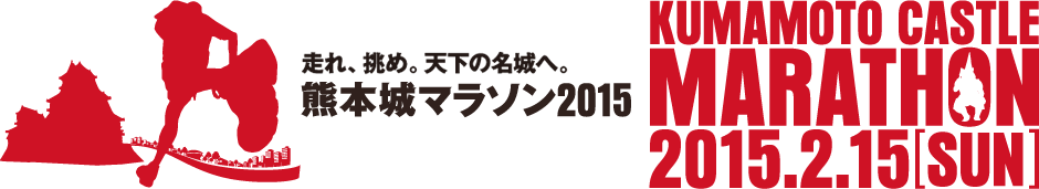 http://www.kumamotojyo-marathon.jp/