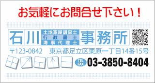 http://www.omisejiman.net/ishikawajimusyo/contact.html