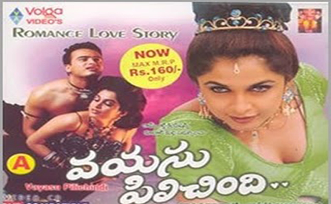 Telugu Blue Films