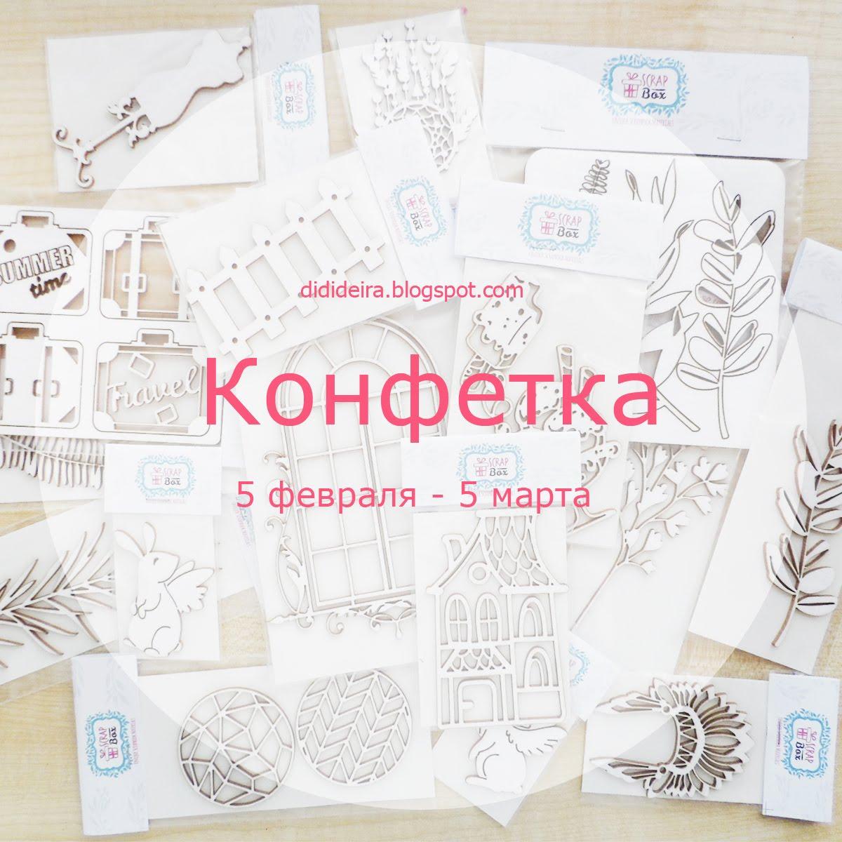 Конфетка от Натальи (Didideira) и ScrapBox