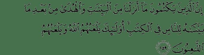 Surat Al-Baqarah Ayat 159