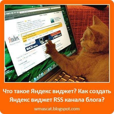 Что такое Яндекс виджет? Как создать Яндекс виджет RSS канала блога?