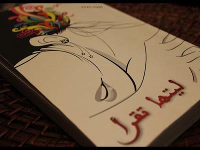 مقتطفات وصور كتاب ليتها تقرأ