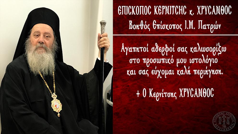 Θεοφιλέστατος Επίσκοπος Κερνίτσης κ. ΧΡΥΣΑΝΘΟΣ