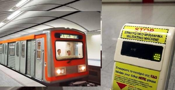 Απίστευτη αποκάλυψη! υπάλληλοι του μετρό έβγαζαν 15 εκατ. ευρώ το χρόνο από κομπίνα με εισιτήρια