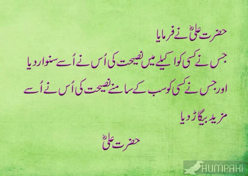 Hazrat Ali quotes in Urdu | Hazrat Ali