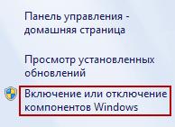 Как отключить интернет эксплорер в виндовс 7?