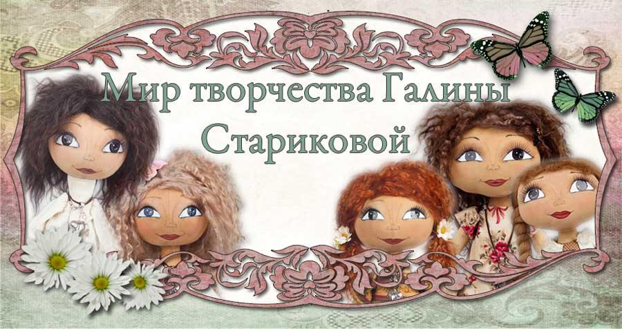 Мир творчества Галины Стариковой