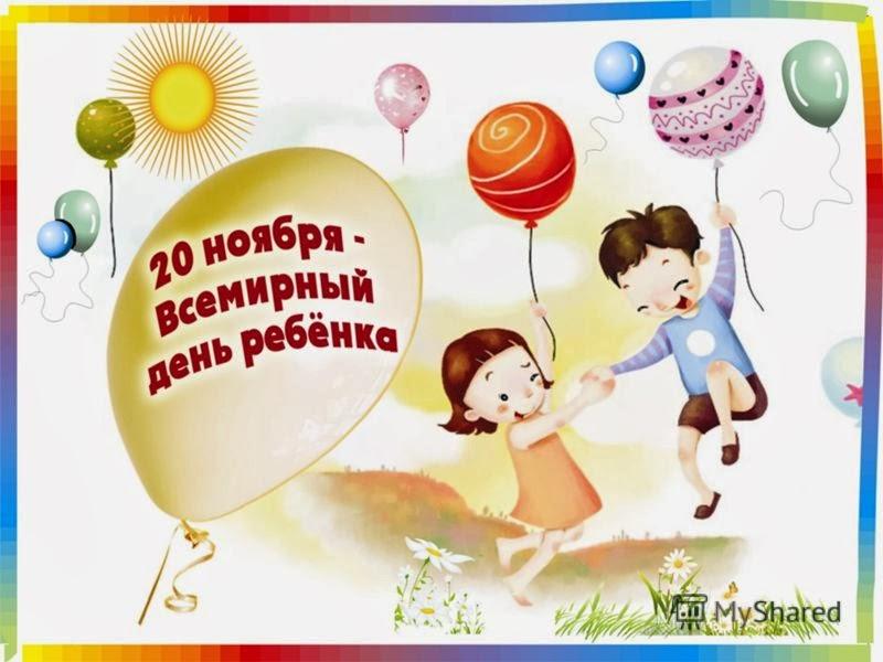 20 ноября всемирный день ребенка: