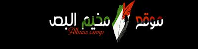 مخيم البص