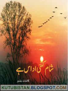 Shaam Kitni Urdas Hai by Kainat Bashir