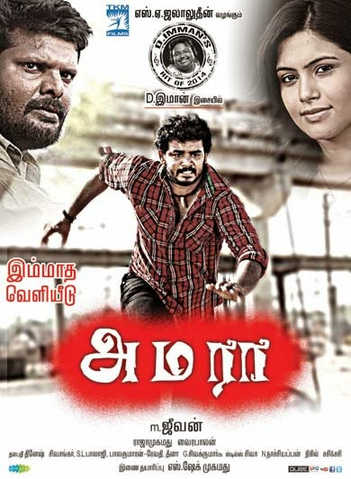 Amara 2014 Tamil Movie Watch Online