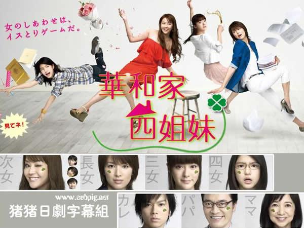 華和家四姊妹(日劇) Hanawake no Yon Shimai