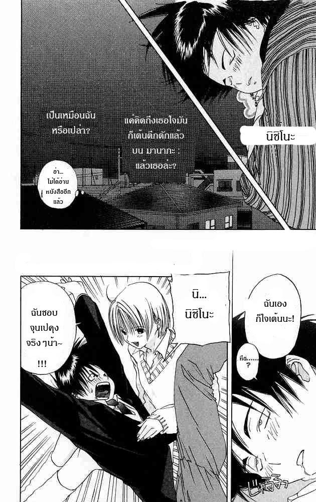อ่านการ์ตูน Ichigo100 4 ภาพที่ 4