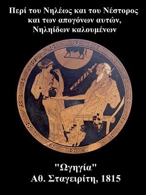 Περί Νηλέως και Νέστορος