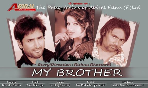 nepali movie my brother