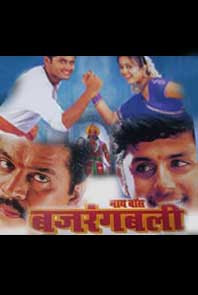 My Boss Bajrangbali 2004 Hindi Movie Watch Online