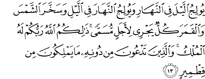 Surat Al-Fathir Ayat 13