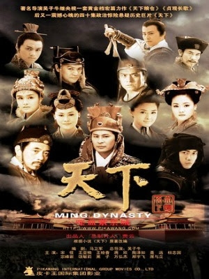 Thiên Hạ Đại Minh - Ming Dynasty (2008)