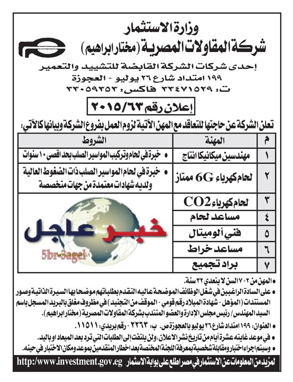 اعلان وظائف وزارة الاستثمار المصرية والاوراق المطلوبة والتقديم باليريد لمدة عشرة ايام