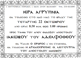 ΙΕΡΑ ΑΓΡΥΠΝΙΑ ΣΤΟ ΝΑΟ ΜΑΣ (ΤΕΤΑΡΤΗ 22/10/2014)