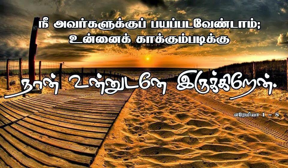 Jesus With Us Tamil Bible Verse