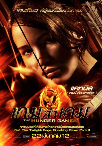 The hunger games 1 เกมล่าเกม มาสเตอร์ master พากย์ไทย HD