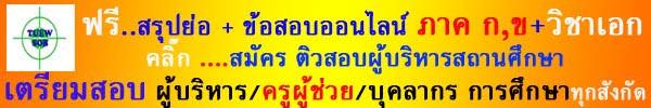 ติวสอบ ผู้บริหารการศึกษา (รอง-ผอ.เขต) ปี 2560