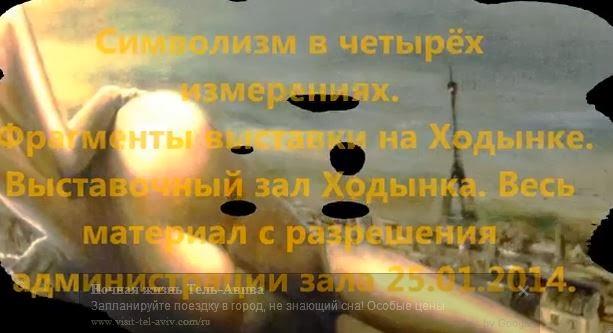 Автор - А.Г.Огнивцев НСНБР. Видео. Video. Символизм в чертырёх измерениях. Ходынка. Выставочный зал. Фрагменты выставки.