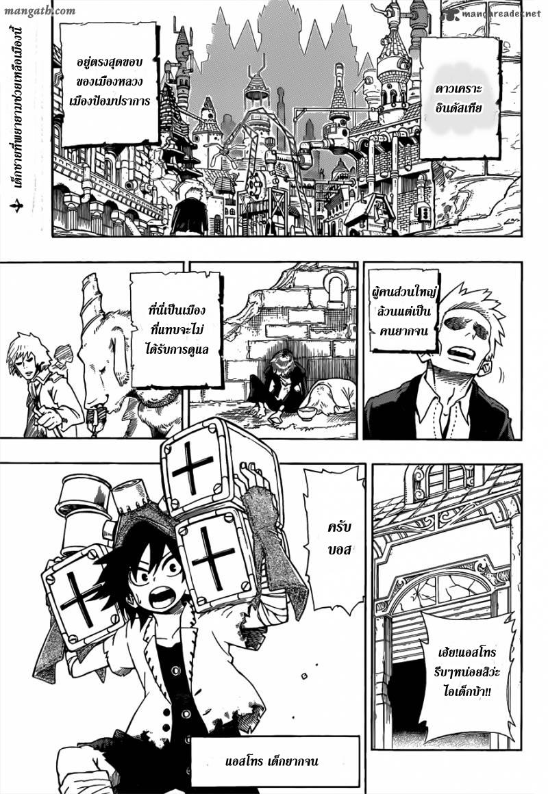 อ่านการ์ตูน Sensei no bulge 1 ภาพที่ 4