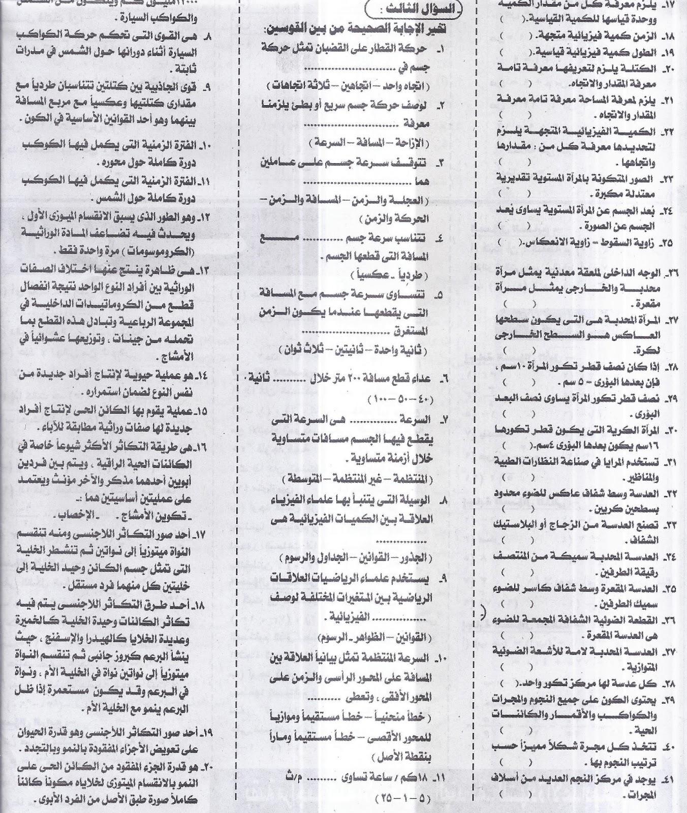 علوم :مراجعة ملحق الجمهورية 25 يناير في مادة العلوم للشهادة الاعدادية نصف العام 2016 Scan0027