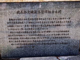 北三谷土地区画整理組合之碑
