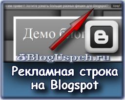 Как установить рекламную строку на Blogspot