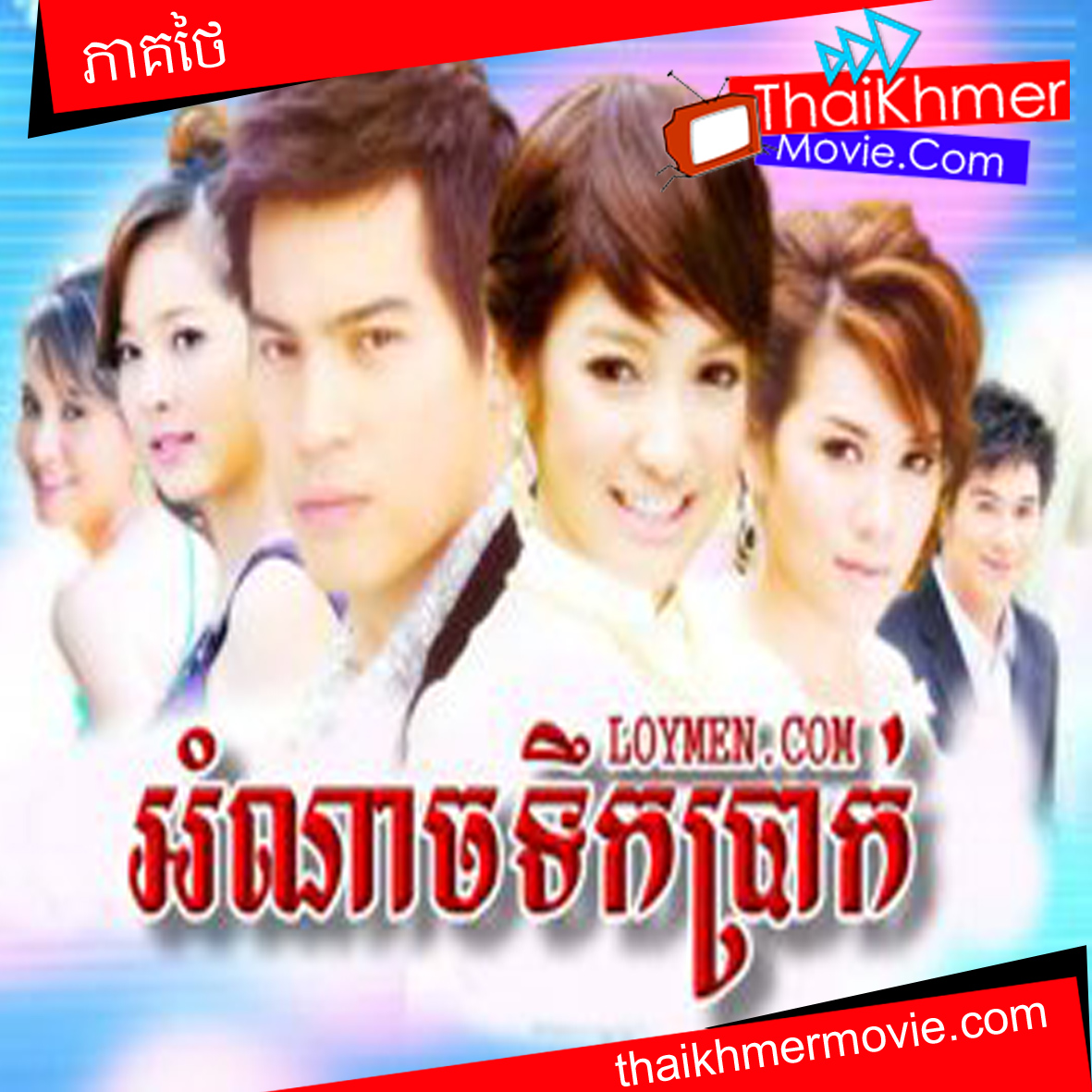 Khmer Funny Movies
