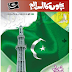 Kids Weekly Magazine Bachon Ka islam 685 Online Available