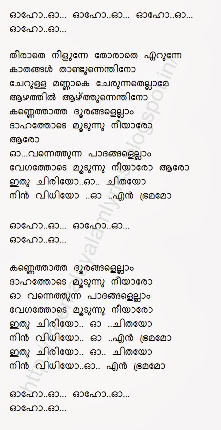 Latest Malayalam Songs Lyrics