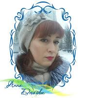 Анна Дюкова