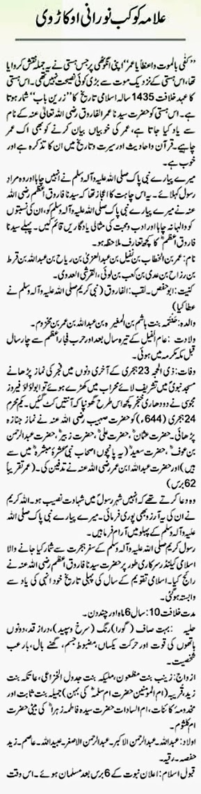 Hazrat Umar Faarooq [Radiyal Laahu 'Anhu]_A True Lover...allama kaukab noorani okarvi