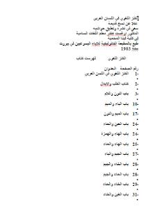 الكنز اللغوي في اللسان العربي